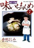 味いちもんめ 独立編(7)