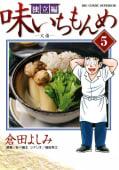 味いちもんめ 独立編(5)