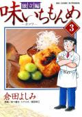 味いちもんめ 独立編(3)