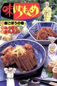 味いちもんめ(18)