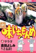 新・味いちもんめ(6)