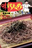 味いちもんめ(14)