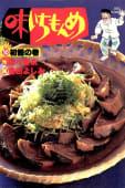 味いちもんめ(10)