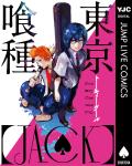 東京喰種トーキョーグール[JACK]