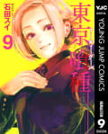 東京喰種トーキョーグール リマスター版(9)