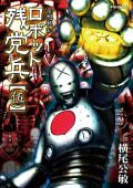 妄想戦記 ロボット残党兵(5)