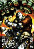 妄想戦記 ロボット残党兵(4)