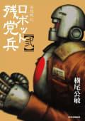 妄想戦記 ロボット残党兵(2)