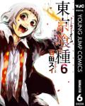 東京喰種トーキョーグール リマスター版(6)