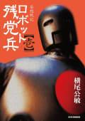 妄想戦記 ロボット残党兵(1)
