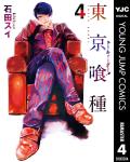 東京喰種トーキョーグール リマスター版(4)