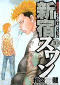 新宿スワン(10)