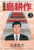 取締役島耕作(3)
