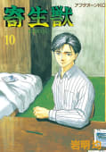 寄生獣(10)
