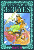 3×3EYES(10)