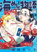 海めし物語(2)