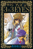 3×3EYES(4)