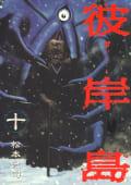 彼岸島(10)