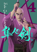 江戸常勤家老 隼人の剣(4)