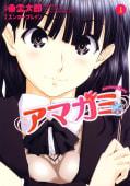 アマガミ precious diary(1)
