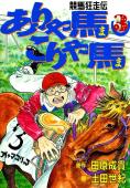 競馬狂走伝 ありゃ馬こりゃ馬(3)