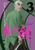 江戸常勤家老 隼人の剣(3)
