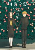 14歳の恋(7)