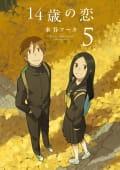 14歳の恋(5)