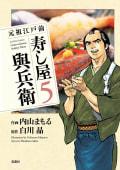 元祖江戸前寿し屋與兵衛(5)