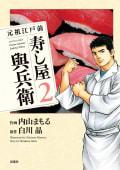 元祖江戸前寿し屋與兵衛(2)