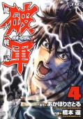 魔人戦記 破軍(4)