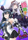 姫騎士がクラスメート! THE COMIC(2)