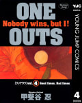 ONE OUTS(4)