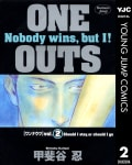 ONE OUTS(2)