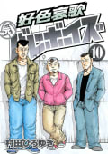 好色哀歌 元バレーボーイズ(10)