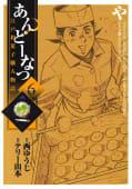 あんどーなつ 江戸和菓子職人物語(6)