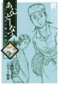 あんどーなつ 江戸和菓子職人物語(4)