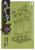 あんどーなつ 江戸和菓子職人物語(2)