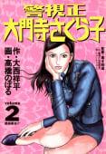 警視正 大門寺さくら子(2)