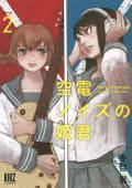 空電ノイズの姫君(2)