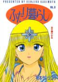 ふたり暮らし Vol.8