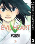 EVIL HEART(3)