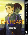 EVIL HEART(2)
