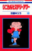 シニカル・ヒステリー・アワー(10)