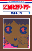 シニカル・ヒステリー・アワー(9)