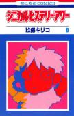 シニカル・ヒステリー・アワー(8)