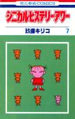 シニカル・ヒステリー・アワー(7)