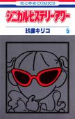 シニカル・ヒステリー・アワー(5)