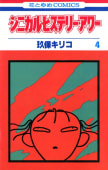 シニカル・ヒステリー・アワー(4)
