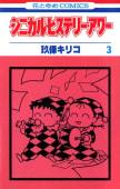 シニカル・ヒステリー・アワー(3)